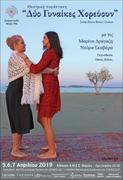 Theatre: «Δύο γυναίκες χορεύουν»