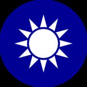Republic_of_China_National_Emblem. KEEP OFF !!!!!