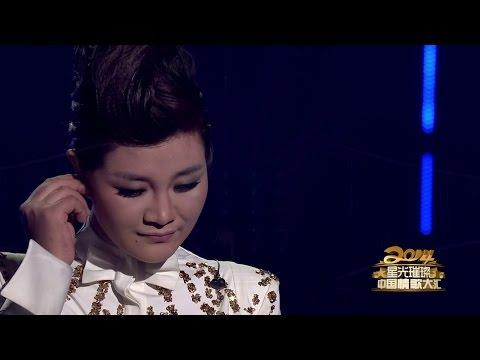 西海情歌 - 降央卓玛 (2014星光璀璨-中国情歌大汇) Love Song of the West Sea - Jamyang Dolma 720p HD