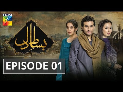 Bisaat e Dil Episode #01 HUM TV Drama 29 October 2018