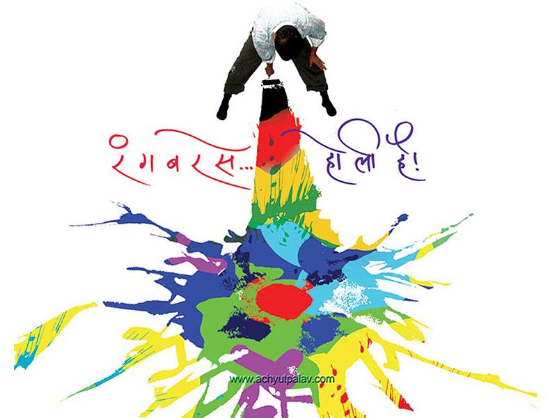 wishes on Holi