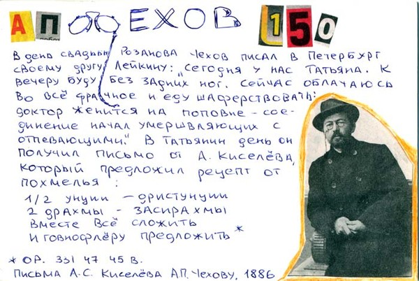 """""""Anton Chekhov"""""""