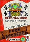 poster literature festival 2018