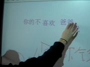Using SMART Board 3
