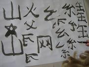 Year 9/10 Chinese Calligraphy 2