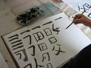 Year 9/10 Chinese Calligraphy 3