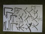 Year 9/10 Chinese Calligraphy