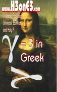 Da Vinci code Mona Lisa