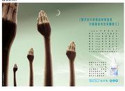 2004年4A自由創意獎 沙威隆洗手乳手的探索 荷花篇