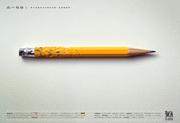2004年4A自由創意獎 第十屆廣告金句獎一句話篇