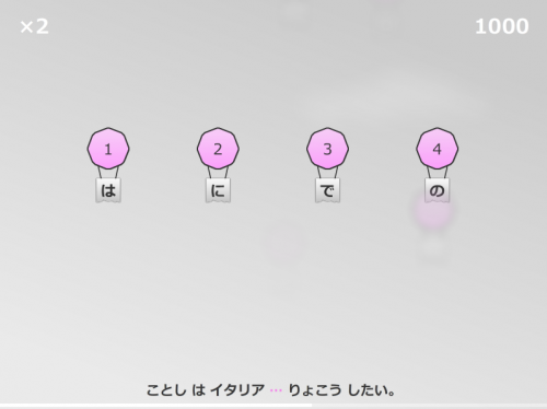 NihongoUp Game - Particles