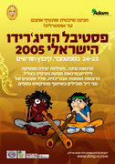 2nd Didj Festival 2005