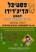 Didg festival poster
