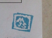 Stamp from Eraser
