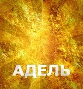 АДЕЛЬ