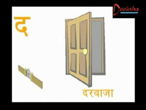 Lower Kindergarten - Vyanjan - Creative Learning for Kids - Hindi