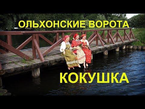 """Olkhoh Gate folk  ensemble Russian song ""Kukushechka"" (Cuckoo)"