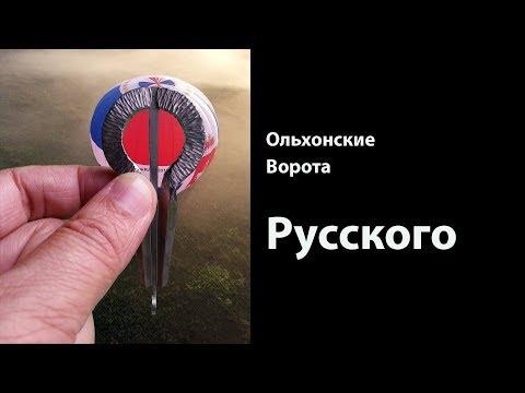 """Дуэт """"Ольхонские Ворота"""" Русского (воздушного)/ Olkhon Gate Duo """"Russkogo"""""""