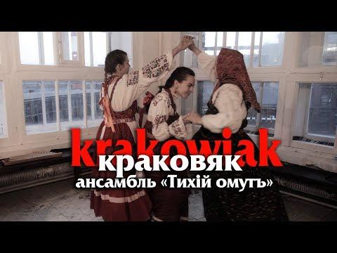 "Фолк-ансамбль Тихiй омутъ ""Краковяк"" /  ""Tikhiy Omut"" ensemble Krakowiak"