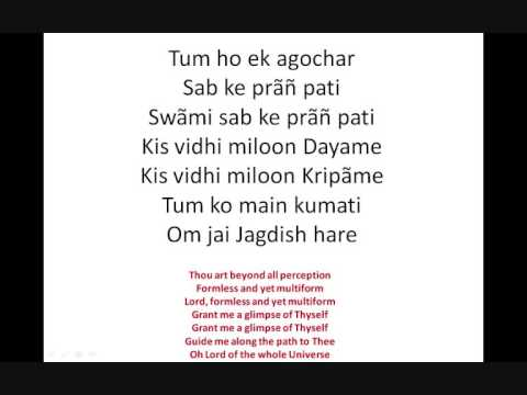 Aum Jai Jagdish (Aarti with Lyrics and translation)
