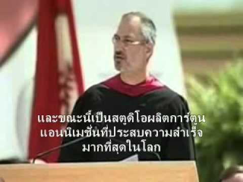 Steve Jobs' speech at Stanford university 2005 - Thai sub
