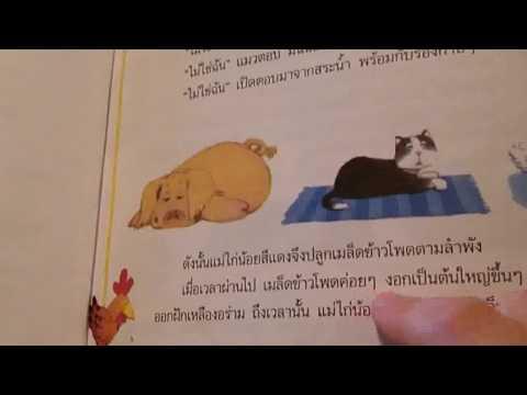 """พลอยชมพูอ่านภาษาไทย """"แม่ไก่น้อยสีแดง"""""""