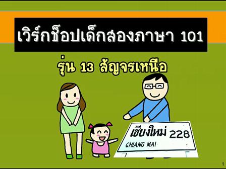 เวิร์กช็อปเด็กสองภาษา รุ่น 13 สัญจรเหนือ เชียงใหม่