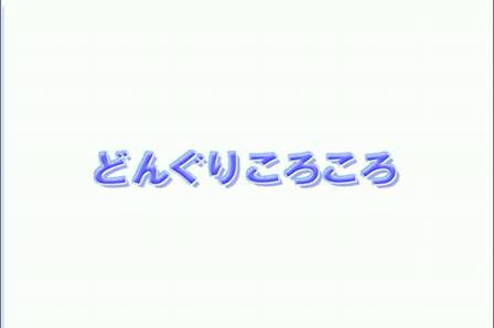 donguri gorogoro slow version