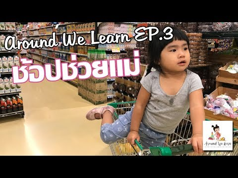 Around We Learn EP.3 - ช้อปช่วยแม่ (Shopping time with Nara)