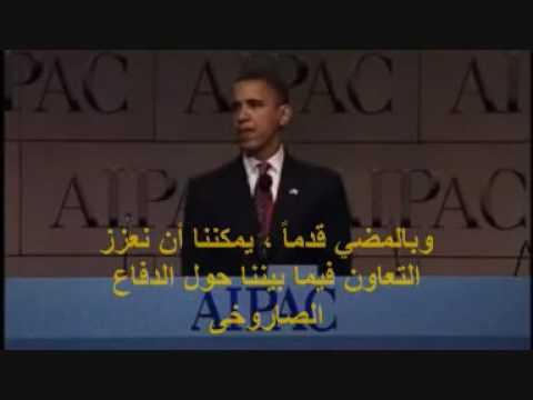 الوجه الحقيقى لاوباما - افيقوا يا عرب