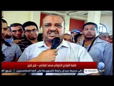 أقوى كلمة للقيادي الإخواني محمد البلتاجي بعد مجزرة فض الاعتصام 14.8.2013