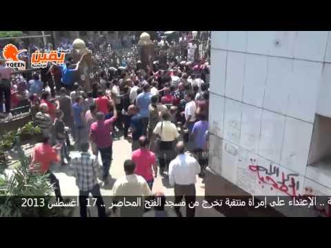 يقين | خطير الإعتداء على أول إمرأة منتقبة تخرج من مسجد الفتح المحاصر