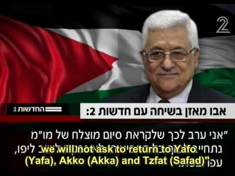 Mahmoud Abbas (Abu Mazen) denies Palestinians' right to return home, 22.8.13