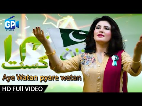 Aye Watan Pyare Watan | Nazia Iqbal New Songs 2017 - Pakistan Mili Naghma | Coming Soon On Gp Studio