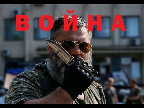 Художественный фильм про войну на Донбассе. (Запрещенный в СМИ Украины)