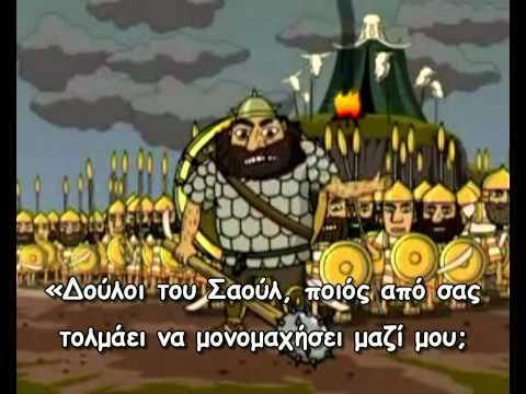 Δαβίδ και Γολιάθ(παιδικό)