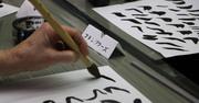 Initiation à la calligraphie japonaise pour les adultes