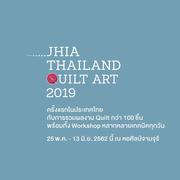 """นิทรรศการ """"ศิลปะบนผืนผ้า"""" (JHIA THAILAND QUILT ART 2019)"""