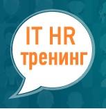 """Авторский тренинг Ирины Шамаевой для IT-рекрутеров: """"Сорсинг: поиск талантов"""""""