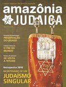 PRÓXIMA EDIÇÃO DA REVISTA AMAZÔNIA JUDAICA
