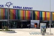 Летище Варна - терминал 2,