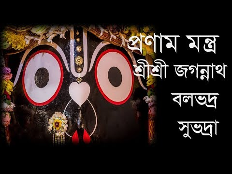 Lord Jagannath Balavadra And davi Suvadra pronam mantra