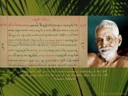 Ramana Maharshi - Self