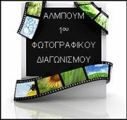 """Άλμπουμ Διαγωνιζόμενων Φωτογραφιών στόν 1ο Φωτογραφικό Διαγωνισμό τού """"Φ.Τ"""""""