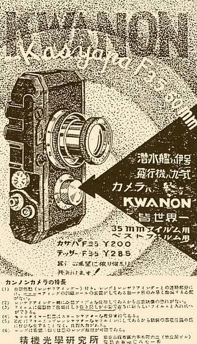 Kwanon Prototype