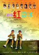 Malaysian Movie PUPPY LOVE
