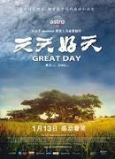 Malaysian Movie GREAT DAY