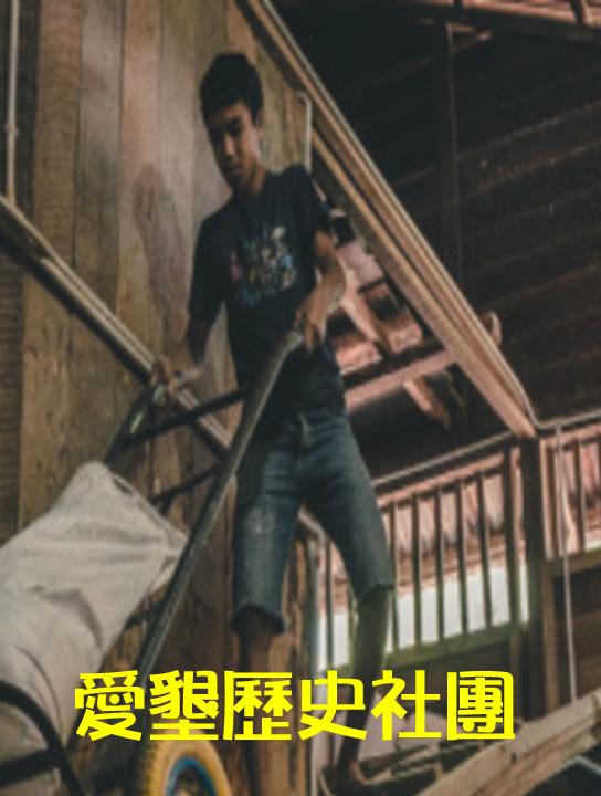 愛墾歷史慕課 002