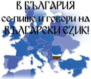 България, това сме ние