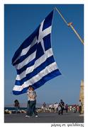 Σ' αγαπώ σαν την Ελλάδα μου!
